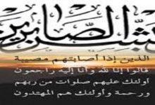 صورة الحاج حسين عبد العزيز الصالح السلامات في ذمة الله