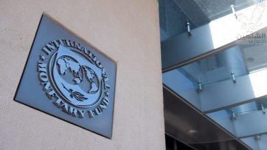 صورة صندوق النقد: يقر برامج إصلاحات أعدها السودان