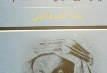صورة صدور كتاب جديد للدكتور رعد الملاجي