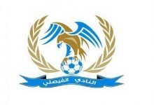 صورة الفيصلي يوزع 50 ألف دينار رواتب للاعبيه